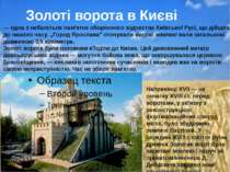 Золоті ворота в Києві — одна з небагатьох пам'яток оборонного зодчества Київс...