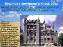 Архітектор — Владислав Городецький, скульптурні прикраси за власними ес кізам...