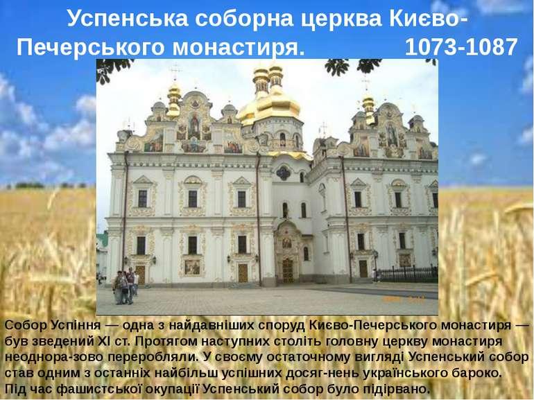 Собор Успіння — одна з найдавніших споруд Києво-Печерського монастиря — був з...
