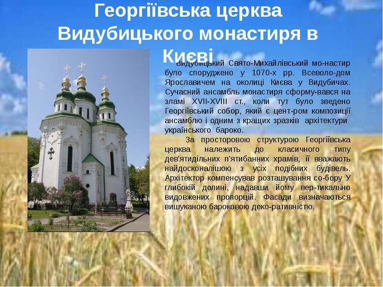 Видубицький Свято-Михайлівський мо настир було споруджено у 1070-х рр. Всевол...