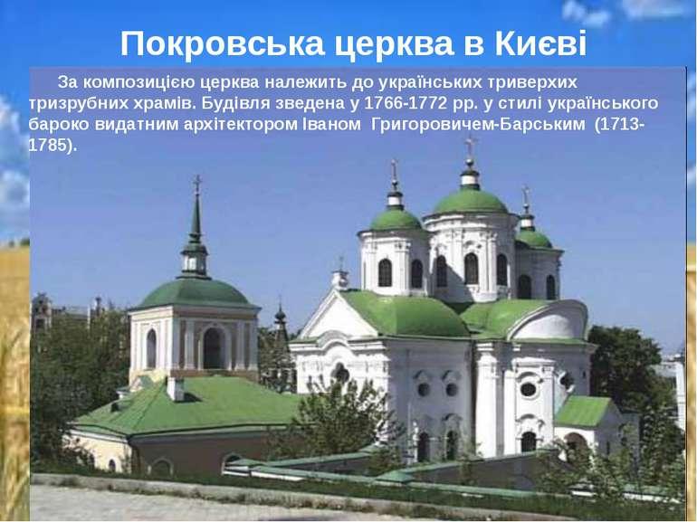 За композицією церква належить до українських триверхих тризрубних храмів. Бу...