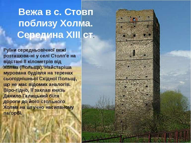 Руїни середньовічної вежі розташова ні у селі Столп'е на відстані 8 кілометрі...
