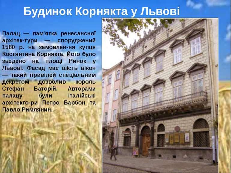 Палац — пам'ятка ренесансної архітек тури — споруджений 1580 р. на замовлен н...