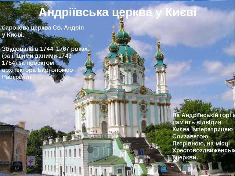 Андріївська церква у Києві барокова церква Св. Андрія у Києві. Збудована в 17...