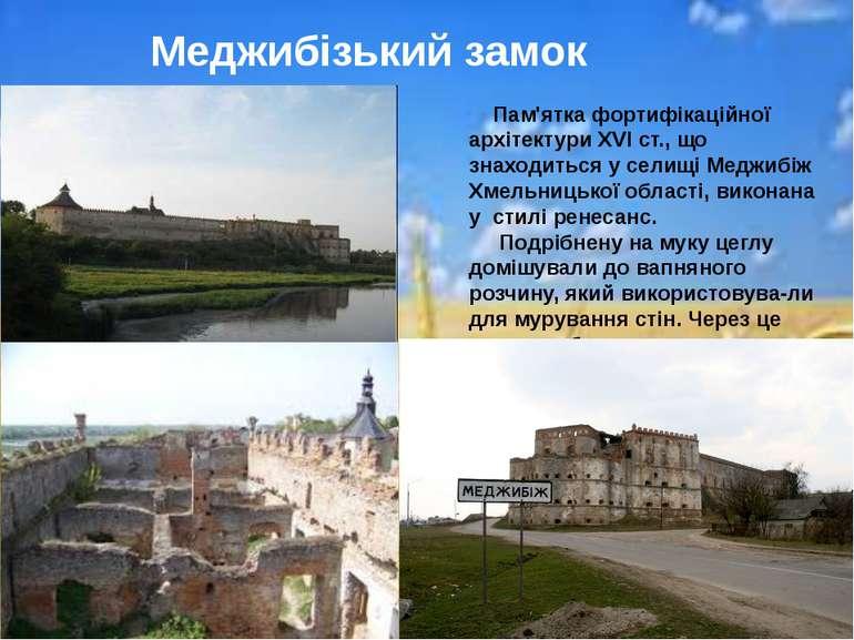 Пам'ятка фортифікаційної архітектури XVI ст., що знаходиться у селищі Меджибі...