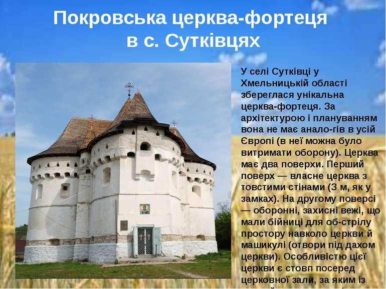 У селі Сутківці у Хмельницькій області збереглася унікальна церква-фортеця. З...