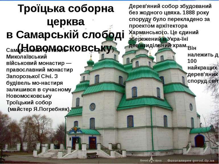 Дерев'яний собор збудований без жодного цвяха. 1888 року споруду було перекла...