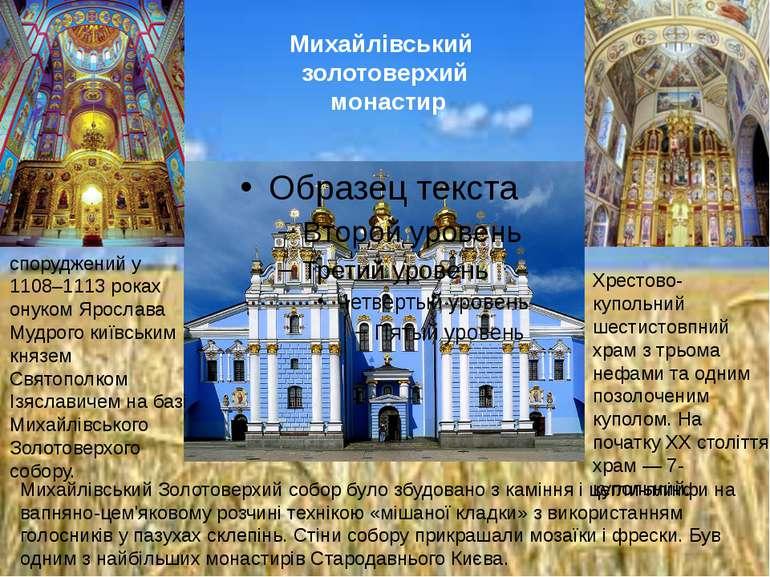 Михайлівський золотоверхий монастир Михайлівський Золотоверхий собор було збу...