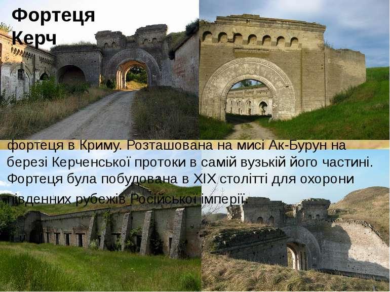 Фортеця Керч фортеця в Криму. Розташована на мисі Ак-Бурун на березі Керченсь...