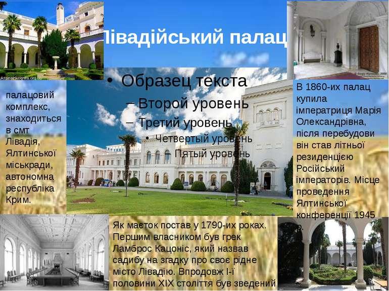 Лівадійський палац палацовий комплекс, знаходиться в смт Лівадія, Ялтинської ...