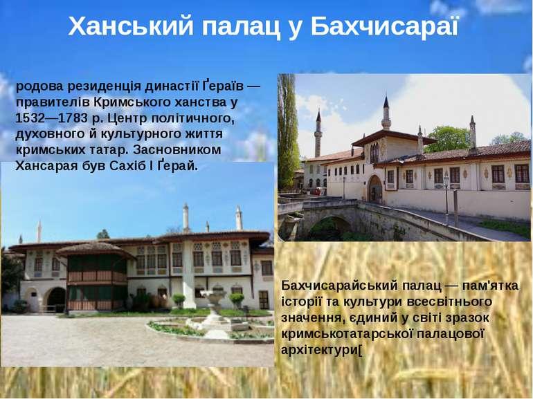 Ханський палац у Бахчисараї Бахчисарайський палац — пам'ятка історії та культ...