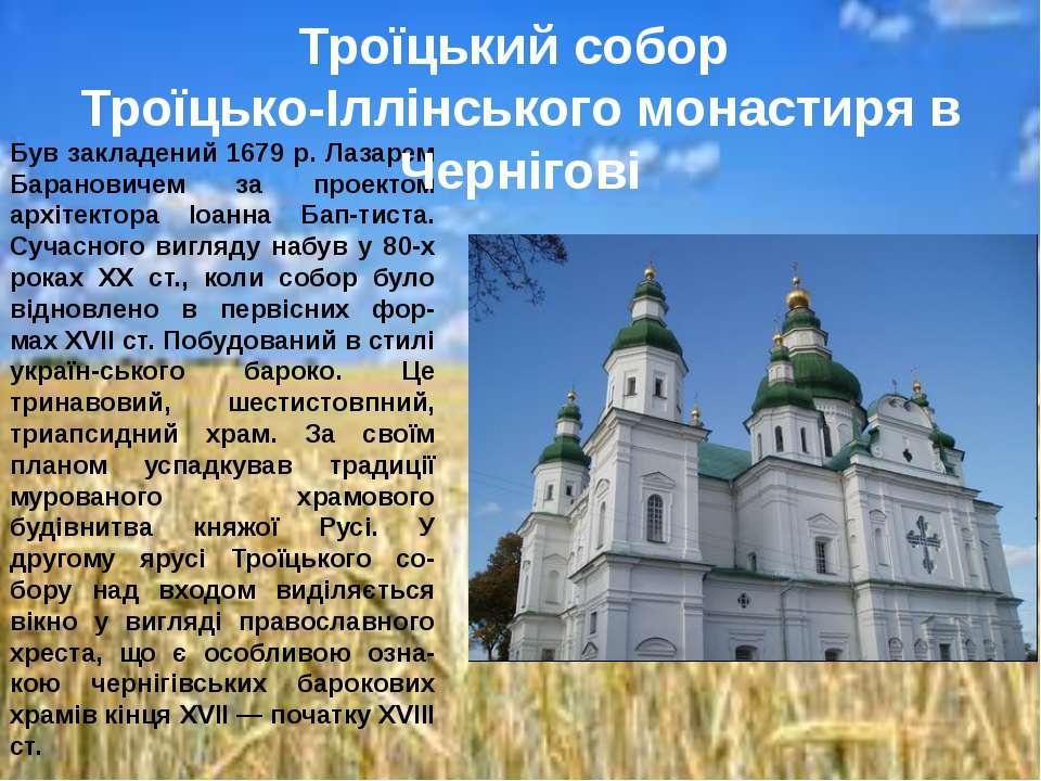 Був закладений 1679 р. Лазарем Барановичем за проектом архітектора Іоанна Бап...