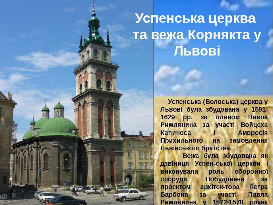 Успенська (Волоська) церква у Львові була збудована у 1591-1629 рр. за планом...