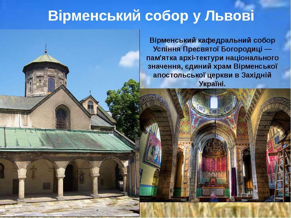 Вірменський кафедральний собор Успіння Пресвятої Богородиці — пам'ятка архі...