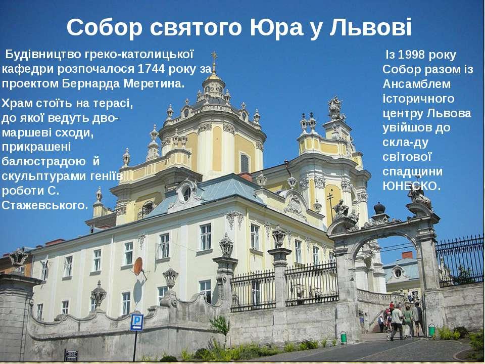 Храм стоїть на терасі, до якої ведуть дво-маршеві сходи, прикрашені балюстрад...