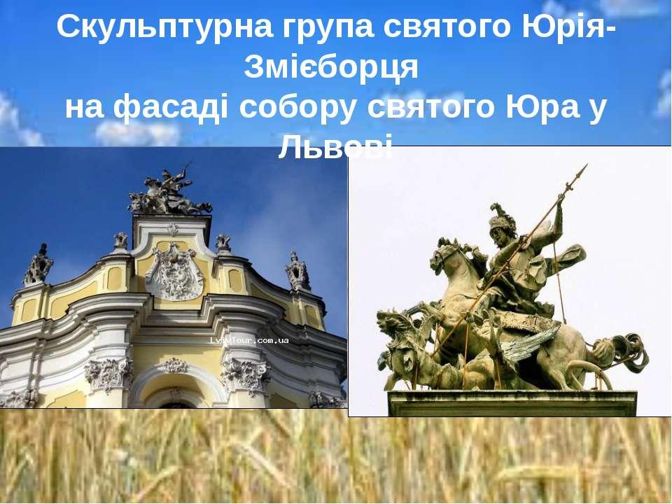 Скульптурна група святого Юрія-Змієборця на фасаді собору святого Юра у Львові