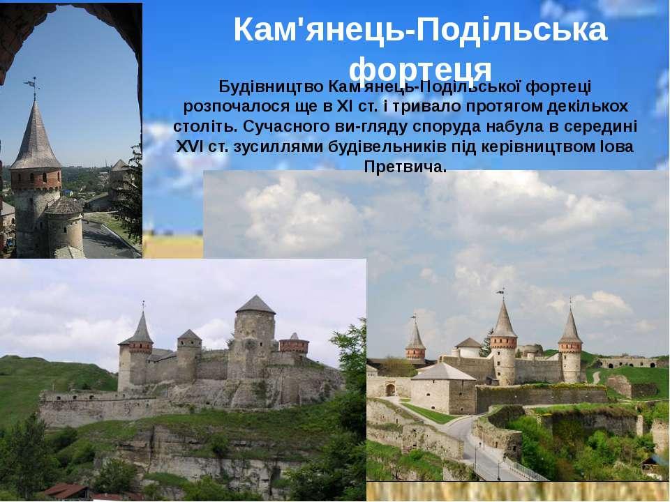 Будівництво Кам'янець-Подільської фортеці розпочалося ще в XI ст. і тривало п...