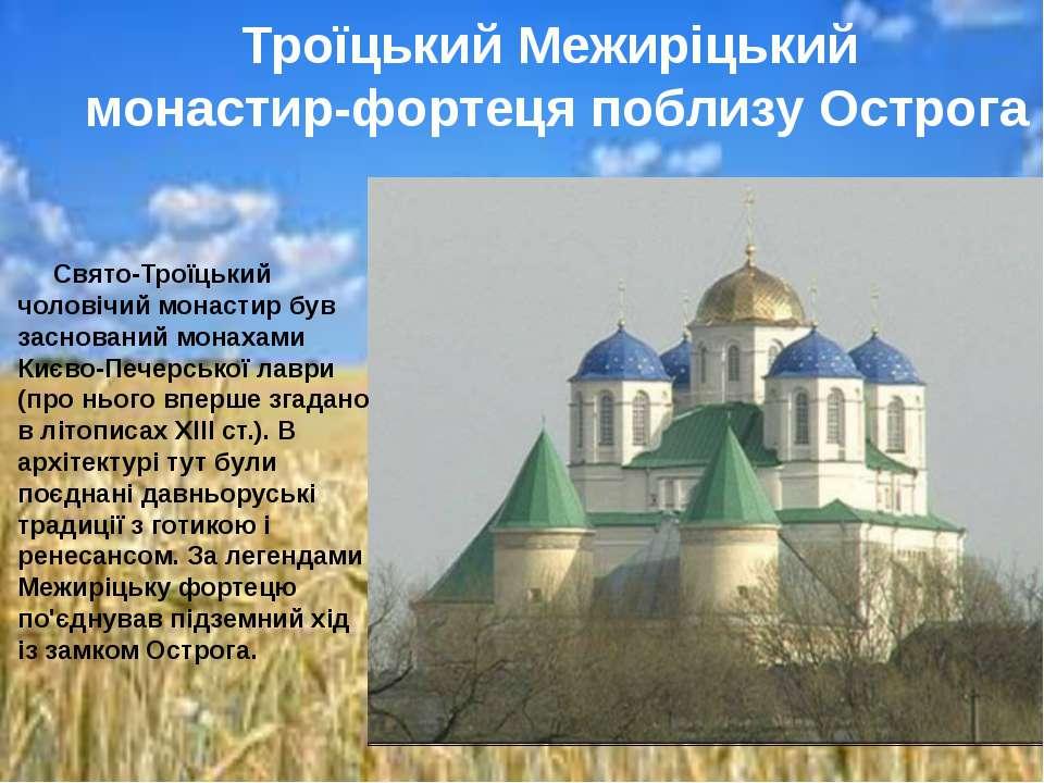 Свято-Троїцький чоловічий монастир був заснований монахами Києво-Печерської л...