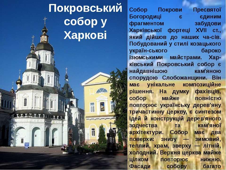 Собор Покрови Пресвятої Богородиці є єдиним фрагментом забудови Харківської ф...
