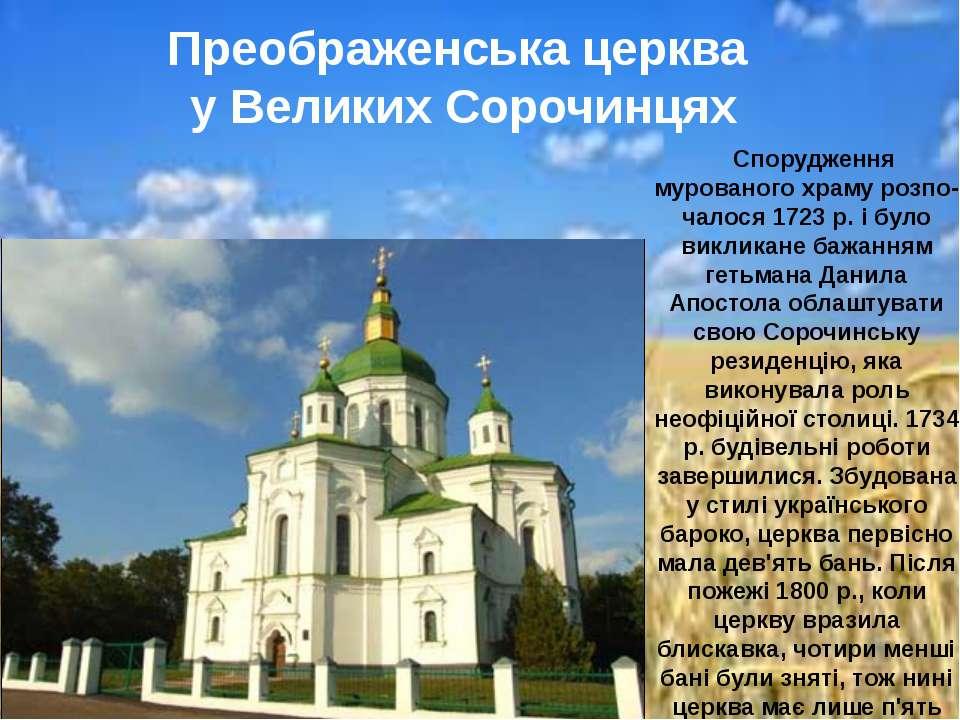 Спорудження мурованого храму розпо чалося 1723 р. і було викликане бажанням г...