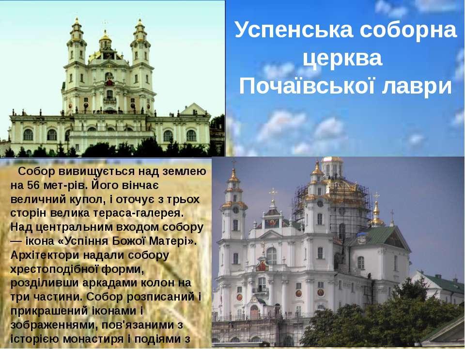 Собор вивищується над землею на 56 мет рів. Його вінчає величний купол, і ото...
