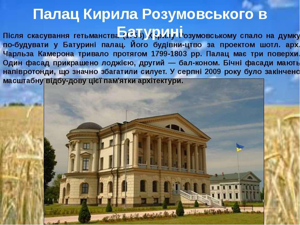 Після скасування гетьманства (1764) Кирилу Розумовському спало на думку по бу...