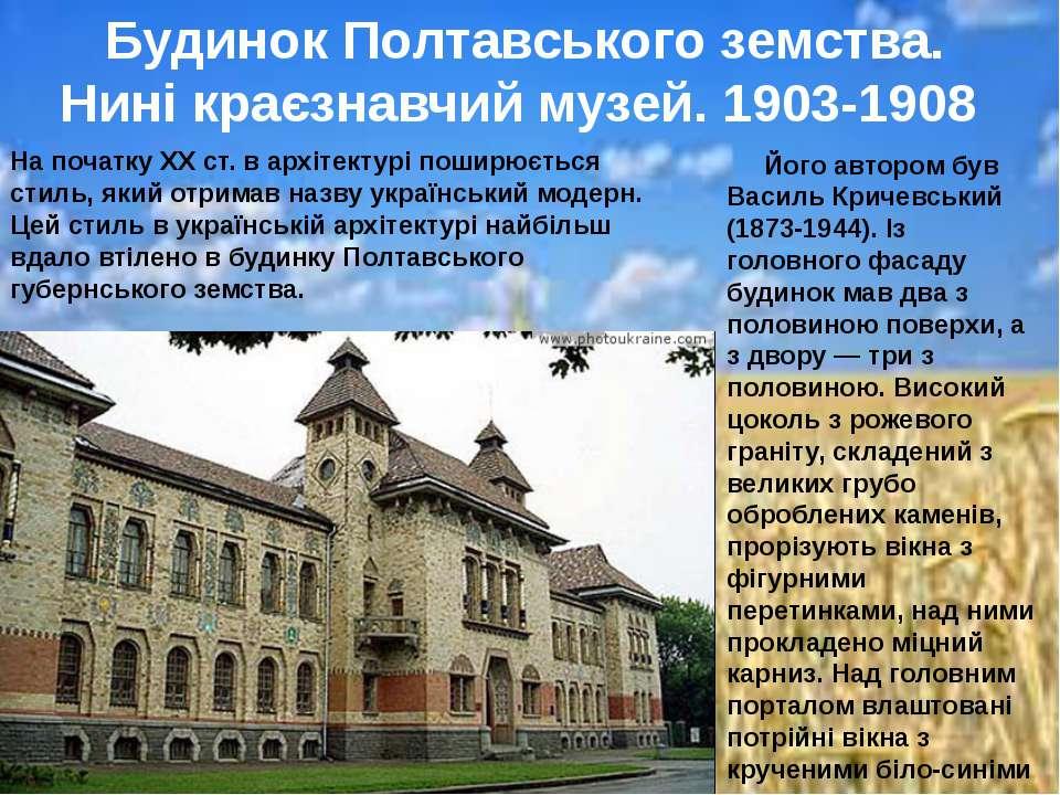 Його автором був Василь Кричевський (1873-1944). Із головного фасаду будинок ...