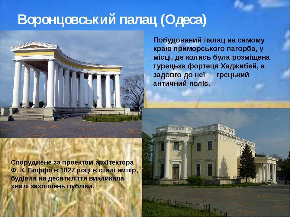 Воронцовський палац (Одеса) Споруджене за проектом архітектора Ф. К. Боффо в ...