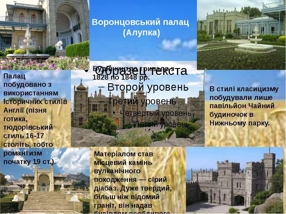 Воронцовський палац (Алупка) В стилі класицизму побудували лише павільйон Чай...