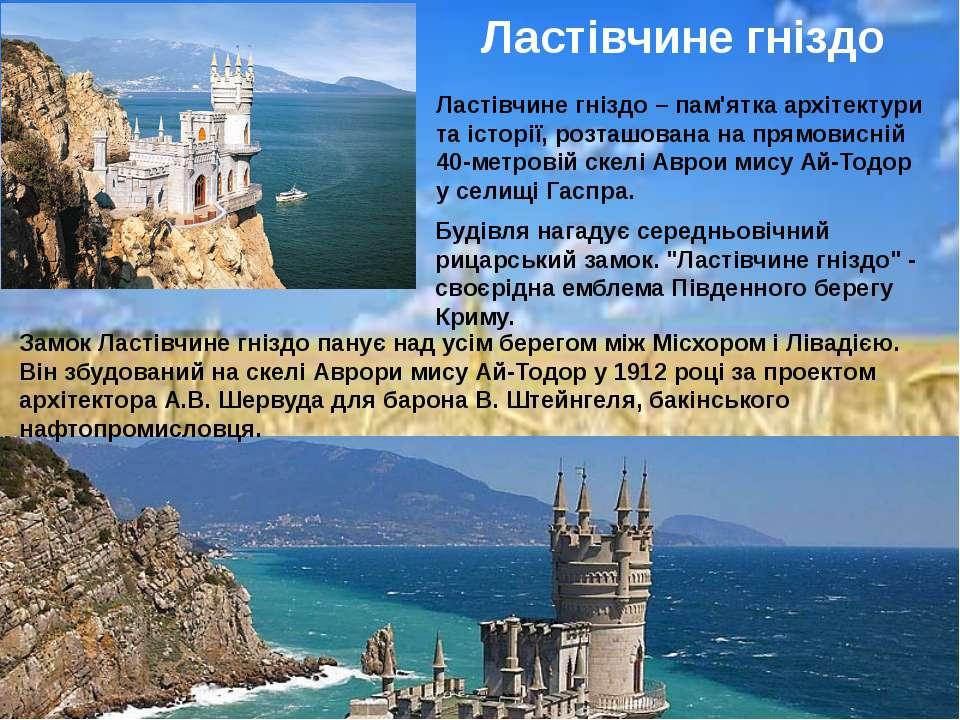 Ластівчине гніздо Замок Ластівчине гніздо панує над усім берегом між Місхором...