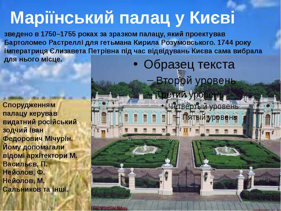 Маріїнський палац у Києві зведено в 1750–1755 роках за зразком палацу, який п...