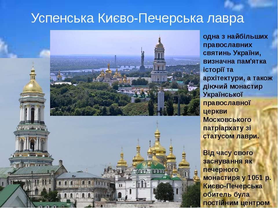 Успенська Києво-Печерська лавра одна з найбільших православних святинь Україн...