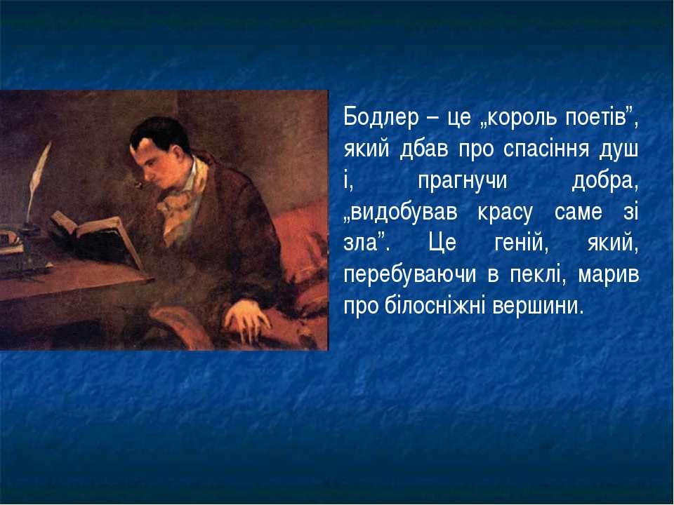 """Бодлер – це """"король поетів"""", який дбав про спасіння душ і, прагнучи добра, """"в..."""