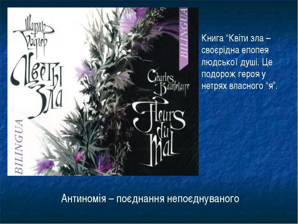 """Книга """"Квіти зла – своєрідна епопея людської душі. Це подорож героя у нетрях ..."""