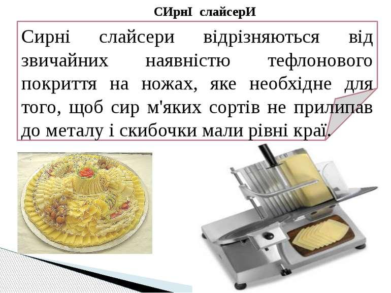 СИрнІ слайсерИ Сирні слайсери відрізняються від звичайних наявністю тефлоново...