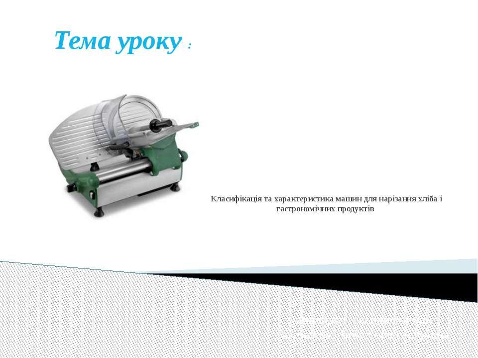 Класифікація та характеристика машин для нарізання хліба і гастрономічних про...