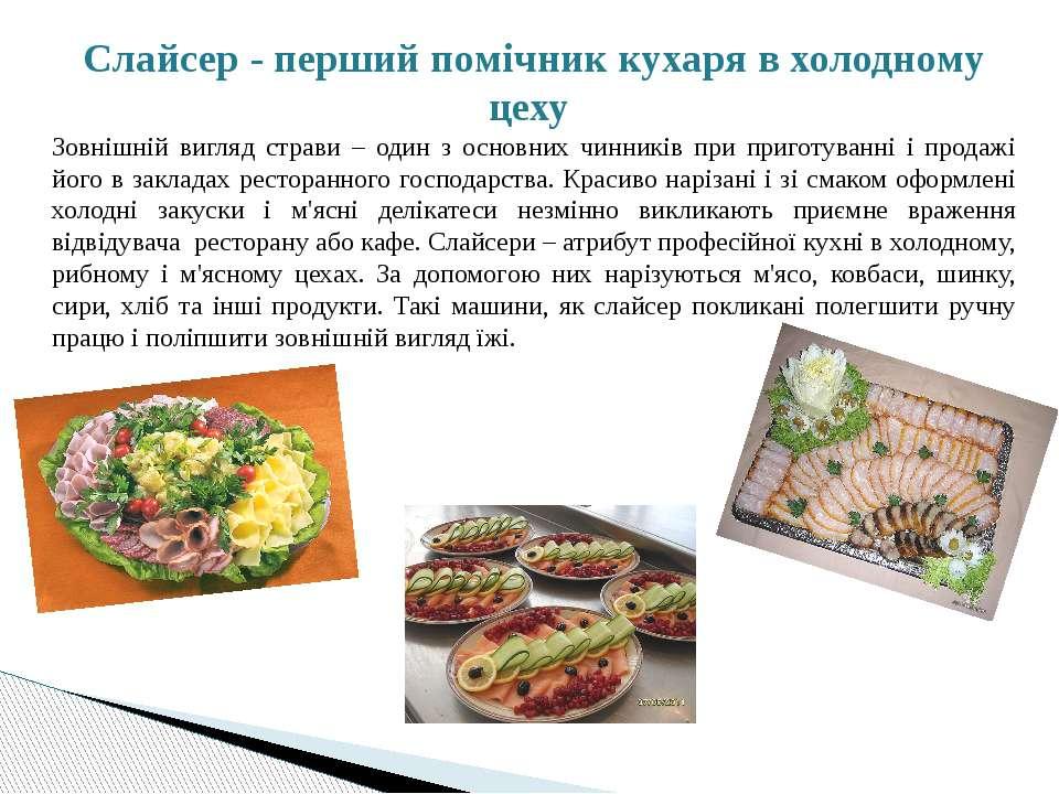 Слайсер - перший помічник кухаря в холодному цеху Зовнішній вигляд страви – о...
