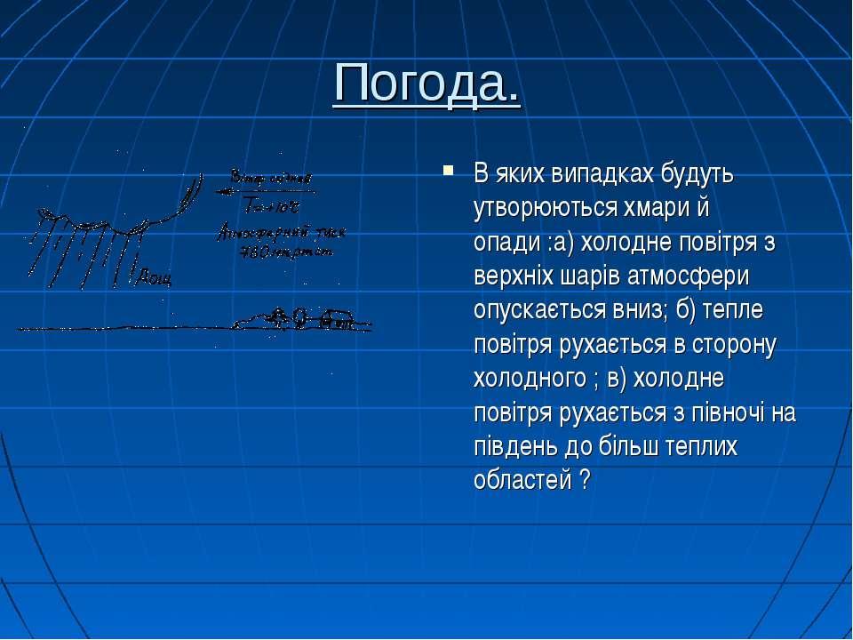 Погода. В яких випадках будуть утворюються хмари й опади :а) холодне повітря ...