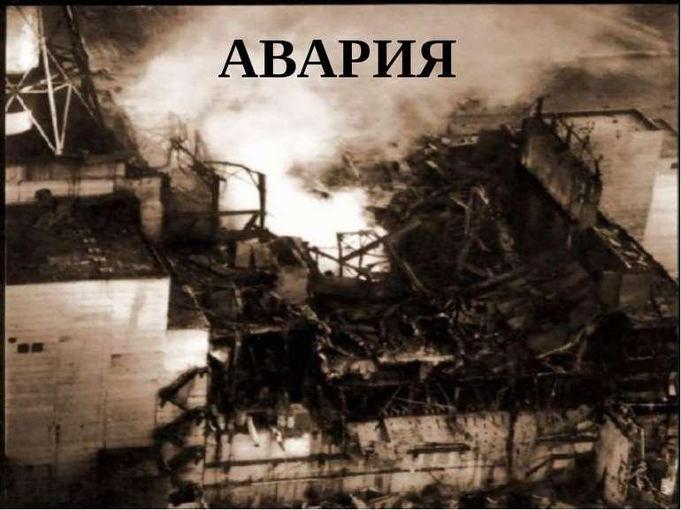 ъ АВАРИЯ