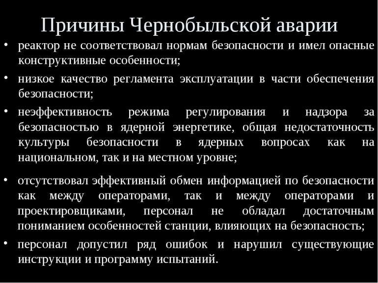 Причины Чернобыльской аварии реактор не соответствовал нормам безопасности и ...
