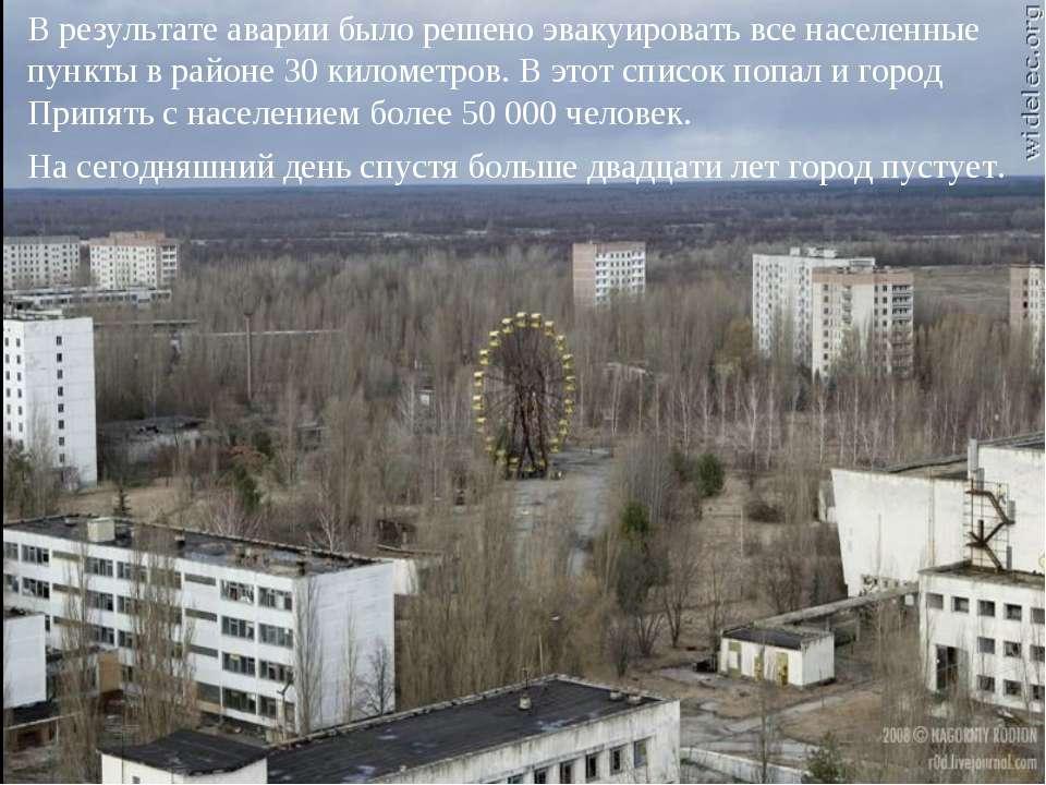 В результате аварии было решено эвакуировать все населенные пункты в районе 3...