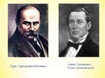 Тарас Григорович Шевченко Семен Степанович Гулак-Артемовський