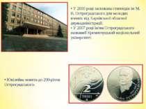 • У 2000 році заснована стипендія ім М. В. Остроградського для молодих вчених...