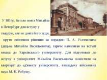 У 1816р. батько повіз Михайла в Петербург для вступу у гвардію, але не довіз ...