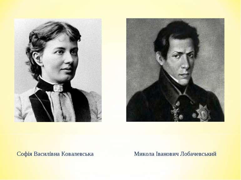 Софія Василівна Ковалевська Микола Іванович Лобачевський