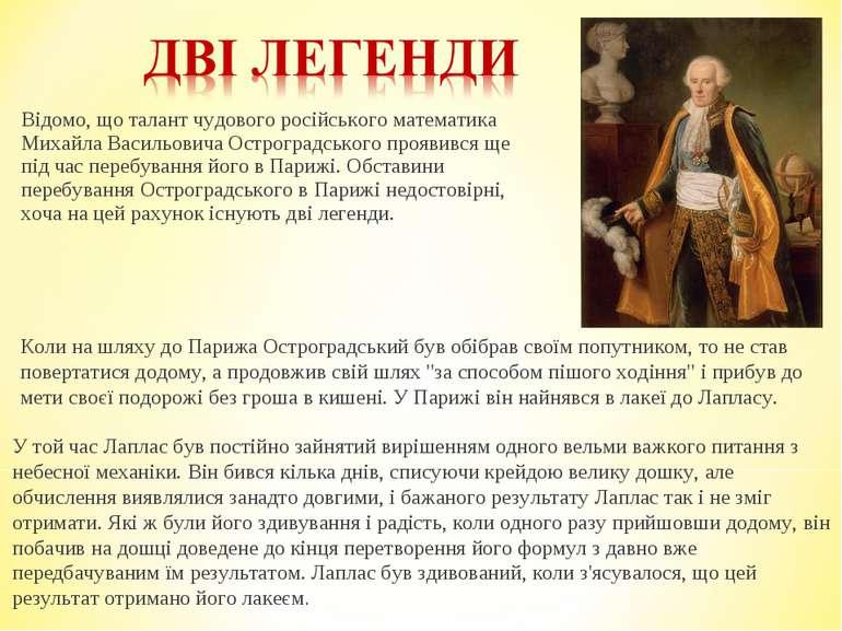 Відомо, що талант чудового російського математика Михайла Васильовича Острогр...