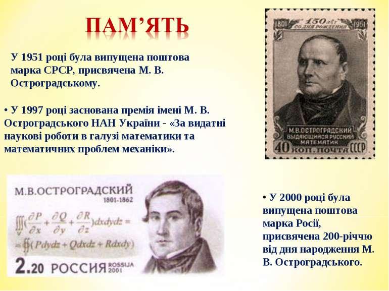 • У 1997 році заснована премія імені М. В. Остроградського НАН України - «За ...