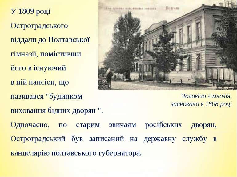 У 1809 році Остроградського віддали до Полтавської гімназії, помістивши його ...