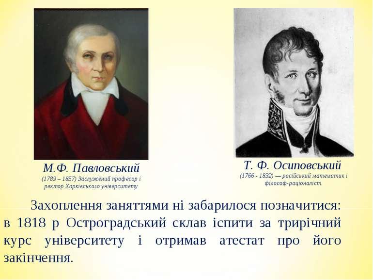 Захоплення заняттями ні забарилося позначитися: в 1818 р Остроградський склав...