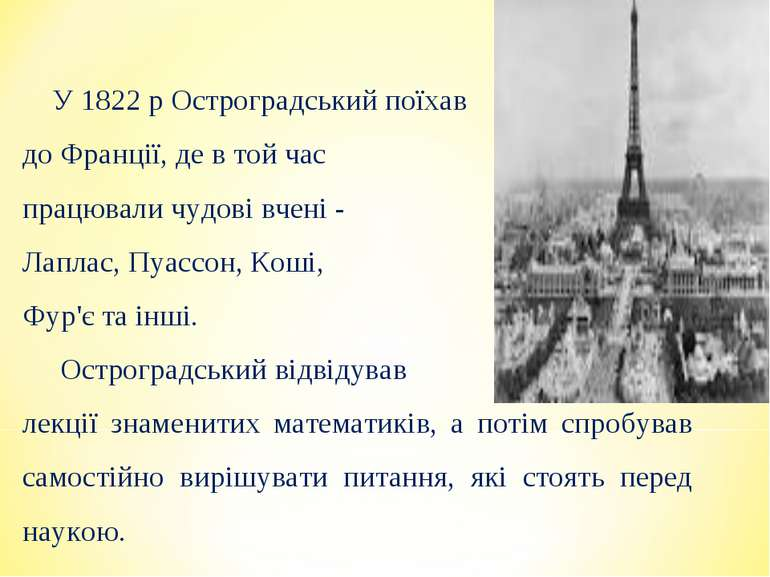 У 1822 р Остроградський поїхав до Франції, де в той час працювали чудові вчен...